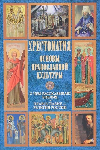Основы православной культуры (хрестоматия) | Fundamentals of Orthodox Culture