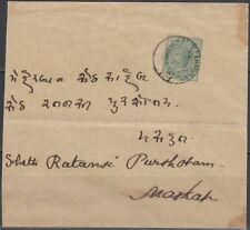 1904 MUSCAT/OMAN LOCAL Cover, arrival mark on reverse [bl0410]