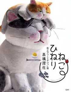 HANDMADE-CLAY-CATS-Japanese-Craft-Book
