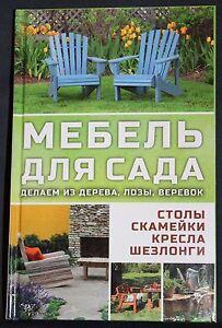 На русском языке книга-мебель для сада-столы, скамейки, кресла, шезлонги из дерева