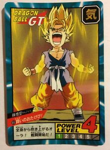 Dragon ball GT Super battle Power Level 763