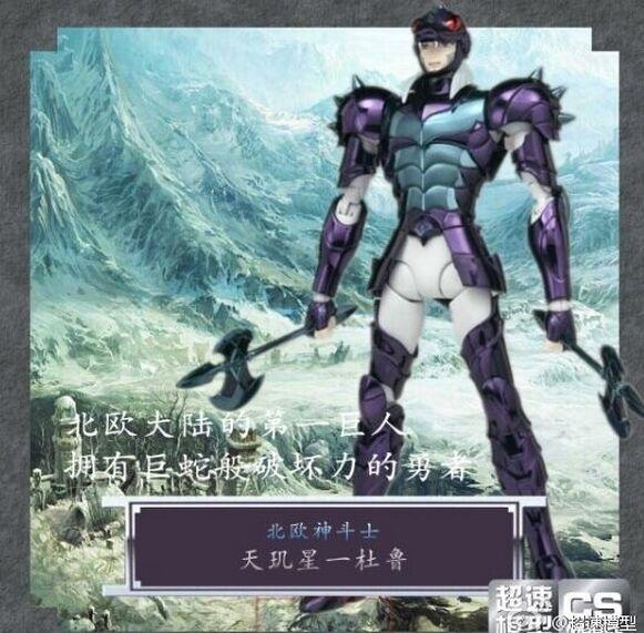 Speeding Model Saint Seiya Myth Cloth Asgard Phecda Gamma Thor Action Figurine