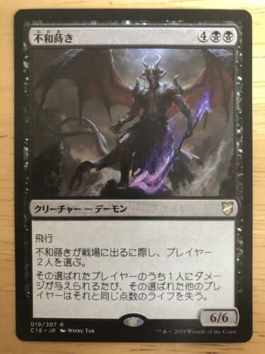 Sower of Discord Japanese Commander 2018 mtg NM