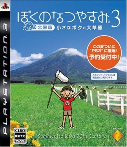 Used PS3 Boku no Natsu yasumi 3  SONY PLAYSTATION 3 JAPAN JAPANESE IMPORT