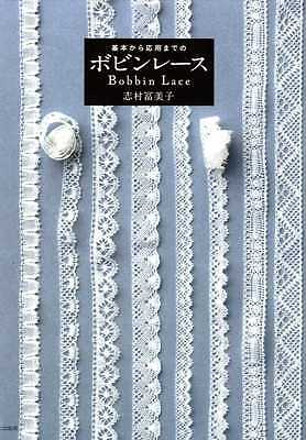 Bobbin Lace - Japanese Craft Book SP5