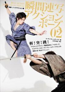 Fight-Scene-High-Speed-Photography-Series-2-Samurai-Swordfight-How-to-draw