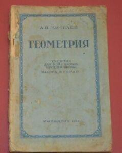 Книга 1954 советской России СССР геометрия Учебник для 9-10 классов в середине STA