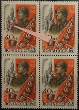 RUSSIA SOWJETUNION 1958 2162 A 2137 PLATE ERROR bauquet Komsomol Jugendverband**
