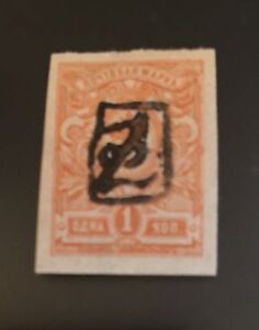 Armenia, 1919, SC 30, mint, imperf.