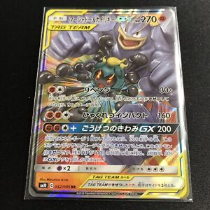 Marshadow-amp-Machamp-GX-042-095-RR-sm10-Pokemon-Karte-Japanisch-NM