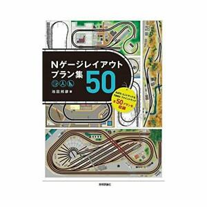 N-Scale-layout-plan-50-collections-KATO-amp-TOMIX-Book-Railroads-Model