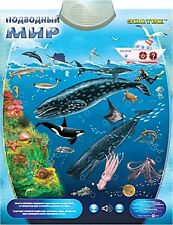 Talking Speaking Russian Electronic Educational Poster The Underwater World SALE