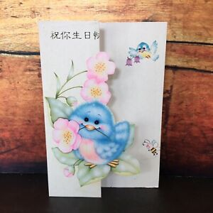 Vintage-Chinese-Bluebird-Cherry-Blossoms-Birthday-Die-Cut-Greeting-Card