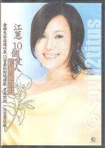 CD-2005-Jiang-Hui-10-3665