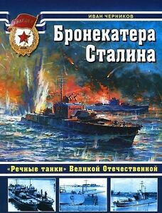 OTH-542-Soviet-WWII-Armor-Gunboats-Stalin-s-River-Tanks-Story-hard-cover-book