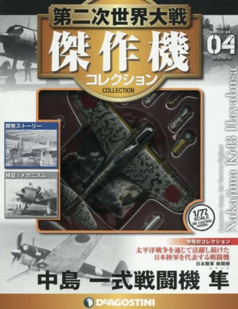 DeAgostini WW2 Aircraft Collection Vo4 fighter 1/72 Nakajima Ki43