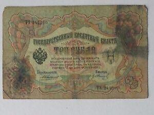 billet-3-roubles-1905