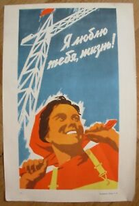 Soviet Russian Poster I love you, life USSR Communism builder agitation propagan