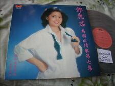 a941981 Teresa Teng Malaysia Polydor Lp Thick Vinyl  Lamination Cover 鄧麗君 假如我是真的