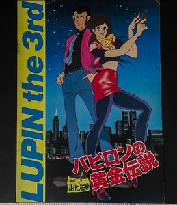 05494-1985-LUPIN-the-3rd-Japanese-Movie-Program-Rare