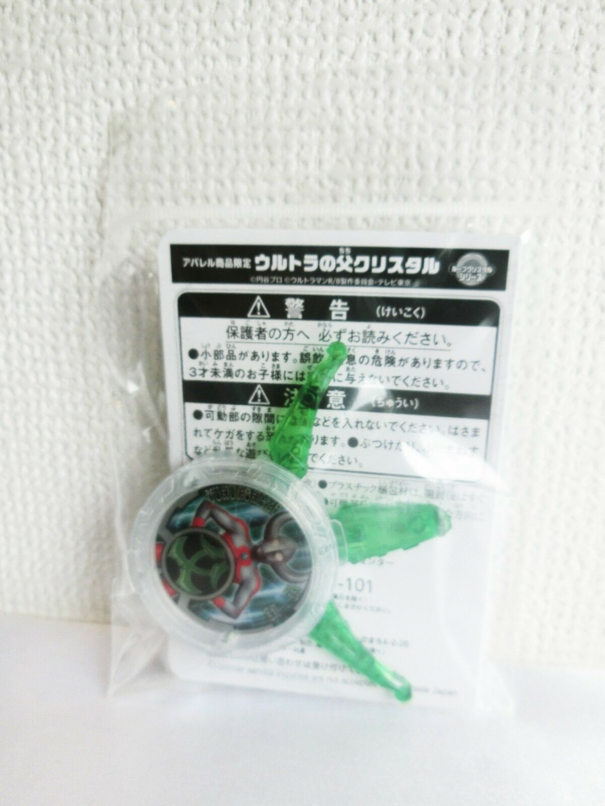 ULTRAMAN DX Lube Gyro Crystal Apparel Limited Edition Father Crystal F/S Japan