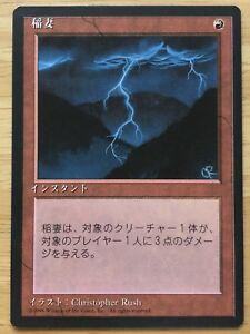 Magic The Gathering ~ 1x  Balance ~ 4th Edition ~ M//NM