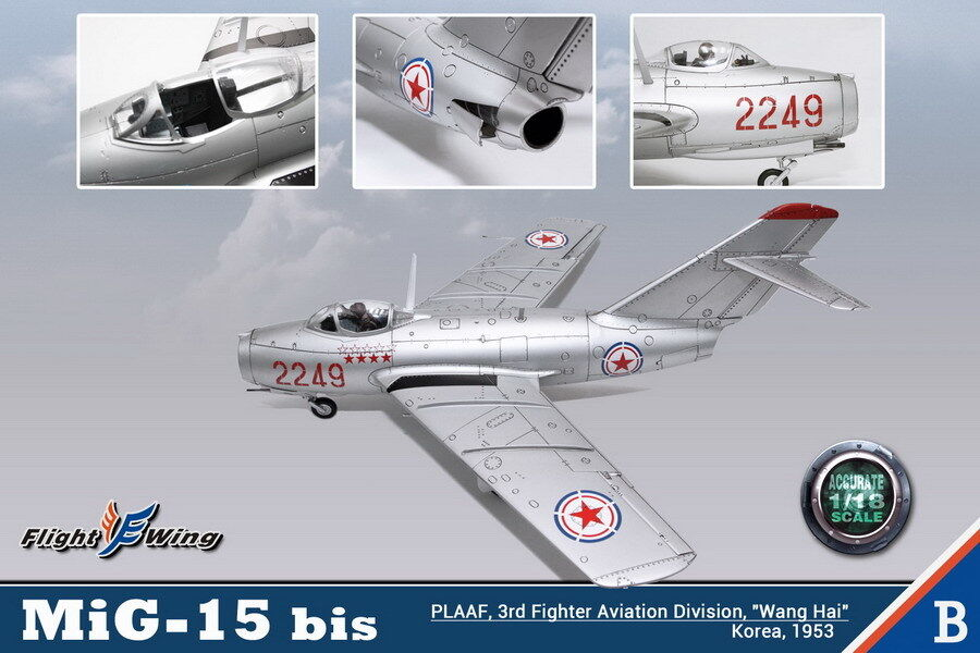 Flight Wing PLAAF 3rd Fighter Aviation Division MiG-15 bis  Wang Hai  1 18