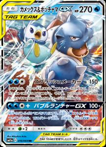 Pokemon-Karte-japanisch-Blastoise-amp-Piplup-GX-RR-016-064-sm11a-Holo-Mint