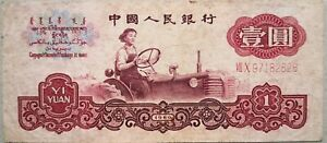 China-1960-3rd-Series-1-Yuan-Note-VIII-X-97182626