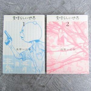 WHAT-A-WONDERFUL-WORLD-Comic-Complete-Set-1-amp-2-INIO-ASANO-Book-SG