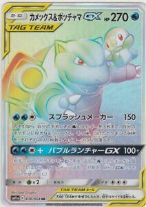 Pokemon-Karte-japanisch-Blastoise-amp-Piplup-GX-HR-076-064-sm11a-Holo-Mint