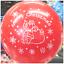 "12/"" inch Merry Christmas Print Latex Balloons Red Santa X-mas party baloons"