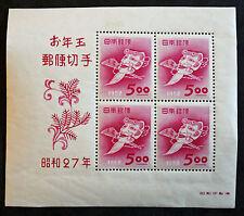 Timbre JAPON / JAPAN Stamp - Yvert et Tellier bloc n°33A n** (Cyn21)