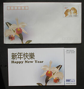 China PRC: 1994 New Year Lottery Postcard Orchid with envelope Dog- unused (2) - Deutschland - China PRC: 1994 New Year Lottery Postcard Orchid with envelope Dog- unused (2) - Deutschland