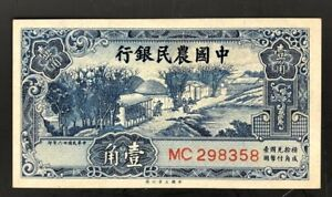 1937 Chinese banknote 10 Cents. Farmers Bank of China