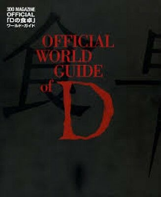 3DO MAGAZINE OFFICIAL D no Shokutaku World guide book / 3DO