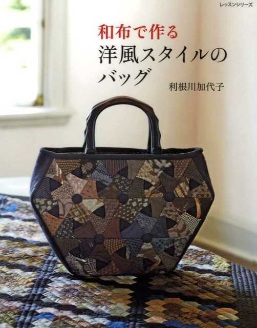 Nice and Stylish Patchwork Bags - Japanese Craft Book