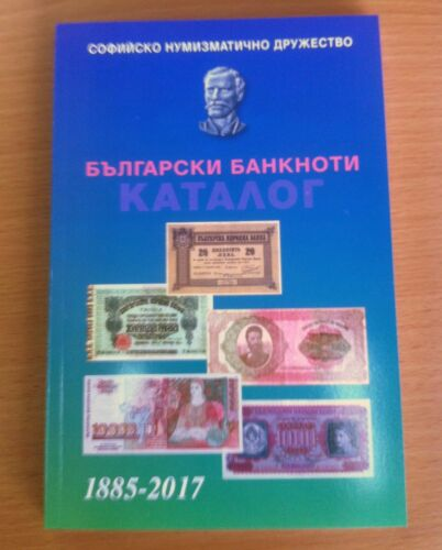 new 2017 tri-lingual Catalog of Bulgarian Banknotes Bulgaria