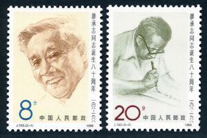 PRC-J-153-Anniversary-of-Birth-of-Liao-Chengzhi-mint