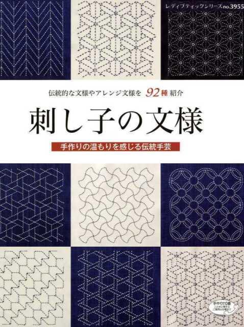 Traditional Sashiko Embroidery Pattern 92 Japanese Needlework Craft