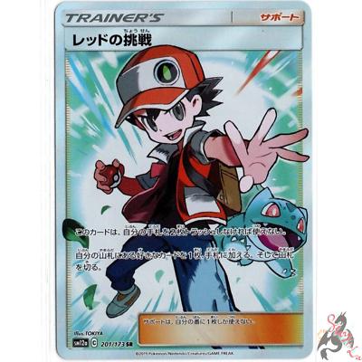 Roxie SR 197//173  SM12a Pokemon Card Japanese  MINT