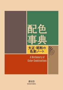 A-Dictionary-Of-Color-Combinations-Paperback-2011-Various