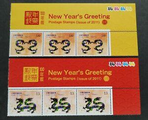 Taiwan-2011-2012-Zodiac-Lunar-New-Year-Dragon-Stamp-6v-TR-Block-of-3