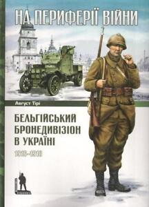 Belgian division WWI, Russian empire, Ukrainian book Military Uniform Photos