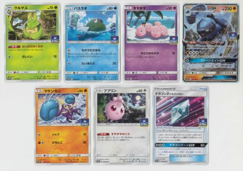 Pokemon Card Sun Moon Pokemon Card Gym Promo Pack Part 9 Complete Set 7 Cards