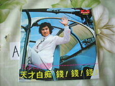 a941981 Sam Hui  許冠傑 HK Paper Back CD 天才白痴夢 ( 2 Songs Only ) (A)
