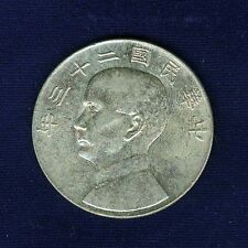 CHINA  REPUBLIC  1934 (YEAR 23)  DOLLAR/YUAN SILVER COIN, UNCIRCULATED