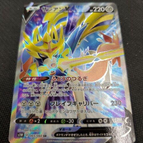 Pokemon card Zacian V SR 065//060 Sword /& Shield S1W S1H