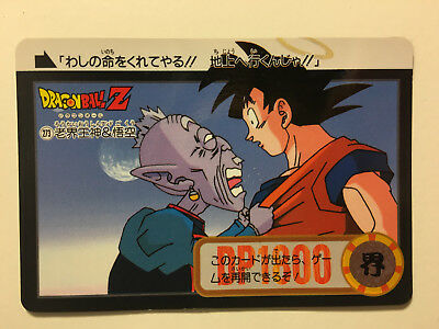 Dragon Ball Z Carddass Hondan PART 23-273