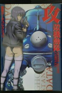 JAPAN-Dengeki-Data-Collction-Ghost-in-the-Shell-Stand-Alone-Complex-Guide-Book